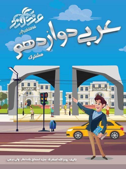عربی دوازدهم شب افروز