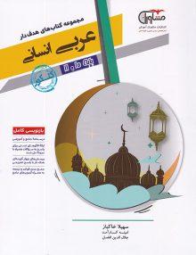 عربی پایه کنکور دهم و یازدهم رشته انسانی مشاوران آموزش