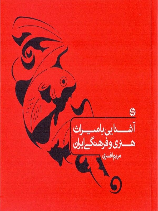 آشنایی با میراث هنری و فرهنگی ایران کارنامه کتاب
