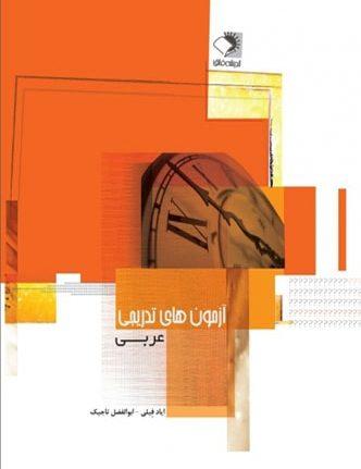 آزمونهای تدریجی عربی مهر فائق