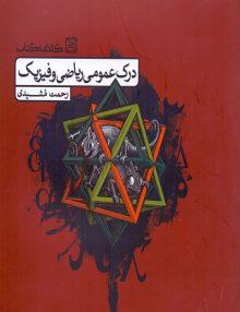 درک عمومی ریاضی و فیزیک کارنامه کتاب