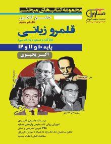 واژگان و دستور زبان فارسی مشاوران آموزش