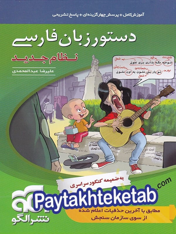 دستور زبان فارسی کنکور الگو