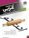 فن ترجمه عربی الگو