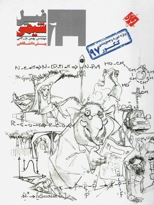 فیل شیمی پیش دانشگاهی مبتکران