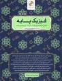 فیزیک پایه جلد اول جوکار