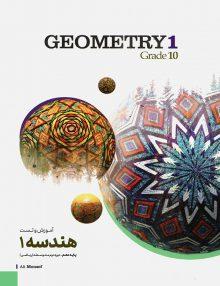 آموزش و تست هندسه دهم رشته ریاضی کاگو