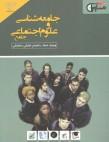 جامعه شناسی و علوم اجتماعی جامع مشاوران آموزش