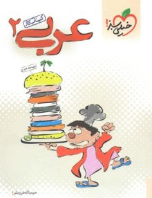کار عربی 2 خیلی سبز