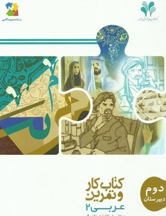 دی وی دی عربی کنکور ماهینی گاج