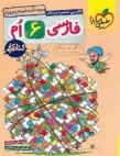 kar-farsi-6-kheilisabz-min