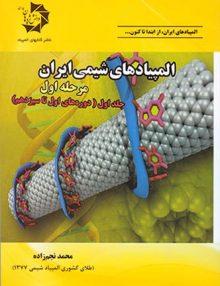 المپیادهای شیمی ایران مرحله اول جلد اول دانش پژوهان