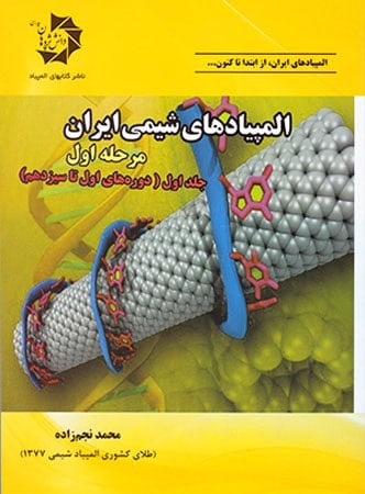 olympiad shimi iran marhale 1 j1 danesh pazhohan min
