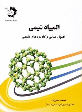 المپیاد شیمی اصول, مبانی و کاربرد های شیمی دانش پژوهان جوان