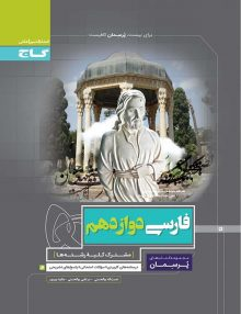 پرسمان ادبیات فارسی دوازدهم گاج