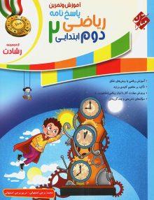 آموزش و آزمون ریاضی دوم ابتدایی رشادت جلد دوم مبتکران