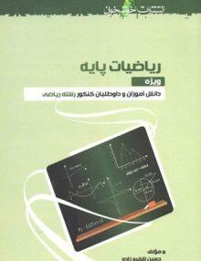 ریاضیات پایه ویژه رشته ریاضی خوشخوان