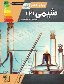 آموزش و تست شیمی یازدهم تخته سیاه