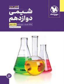 شیمی جامع کنکور مهروماه