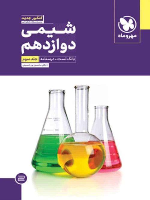 آموزش و تست شیمی دوازدهم جلد سوم مهروماه