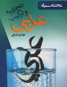 تجزیه و ترکیب عربی تخته سیاه