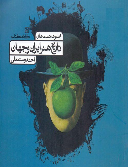 تاریخ هنر ایران و جهان کارنامه کتاب