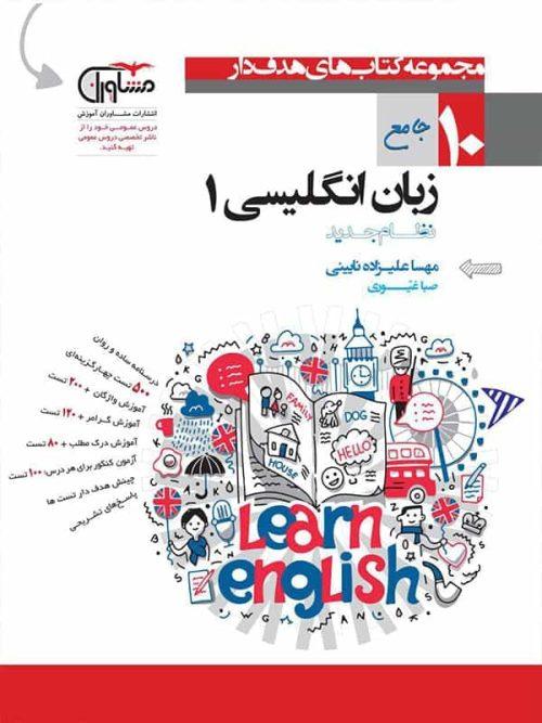 زبان انگلیسی دهم مشاوران آموزش