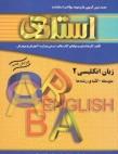 زبان انگلیسی 2 استادی