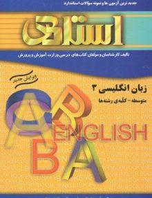 زبان انگلیسی 3 استادی