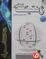 ژنتیک کنکور همراه با DVD تخته سیاه