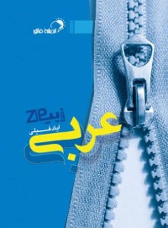 زیپ عربی مهر فائق