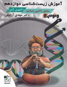آموزش زیست شناسی چهار فصل دوم دوازدهم تخته سیاه