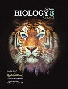 آموزش و تست زیست شناسی دوازدهم کاگو