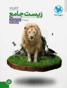 زیست شناسی دوازدهم جلد دوم جامع مهروماه