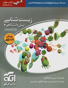 زیست شناسی پیش 2 سه بعدی الگو