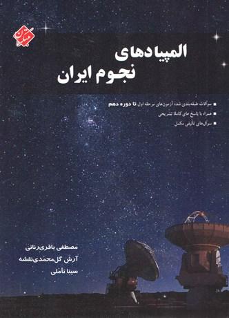 المپیادهای نجوم ایران مرحله اول تا دهم مبتکران
