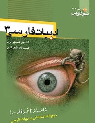 ادبیات فارسی 3 صفرکلوین