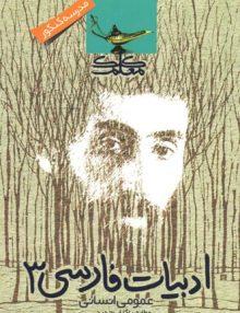 ادبیات فارسی 3 انسانی کلک معلم