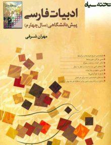 ادبیات فارسی پیش تخته سیاه