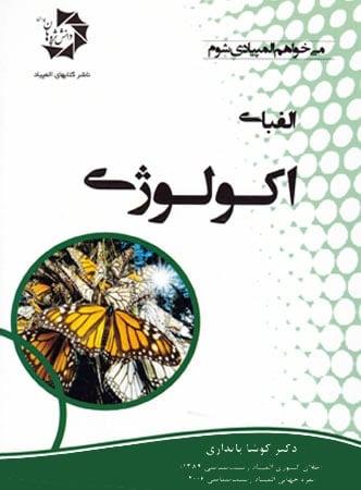 alefbaye ekologhy danesh pazhohan min