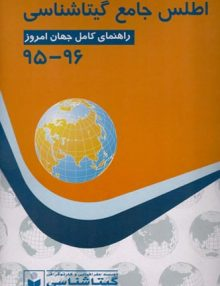 اطلس جامع گیتا شناسی 96-95