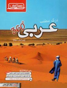 درک مطلب عربی 360 درجه همگامان