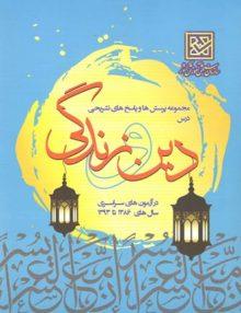 ادبیات فارسی جامع موضوعی کنکور جلد اول کلک معلم