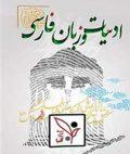 دی وی دی ادبیات فارسی آفبا