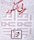 دی وی دی عربی آفبا
