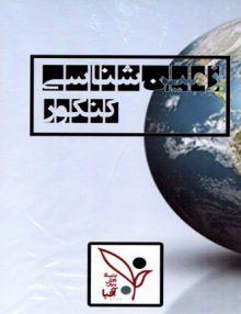دی وی دی زمین شناسی آفبا