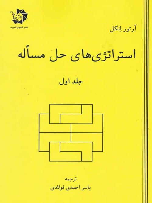 استراتژی های حل مساله جلد اول دانش پژوهان جوان