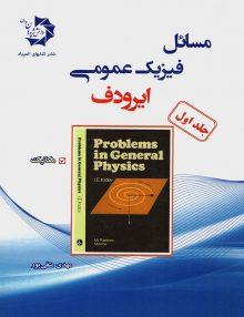مسائل فیزیک عمومی ایرودوف جلد 1 دانش پژوهان جوان
