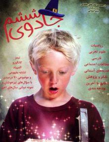 تیزهوشان جادوی ششم ابتدایی اندیشه کامیاب ایرانیان