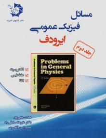 مسائل فیزیک عمومی ایرودوف جلد 2 دانش پژوهان جوان